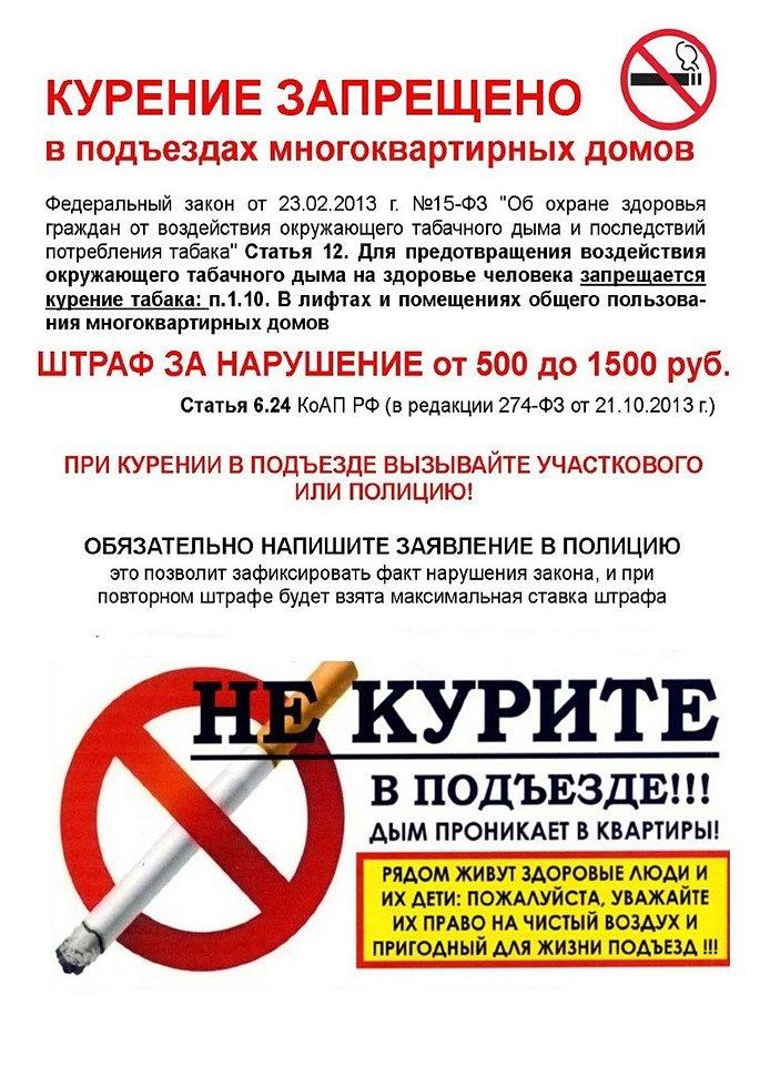 запрет о курении в подъездах распечатать